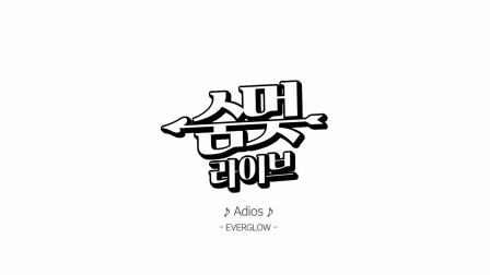 新专主打曲《Adios》特别版