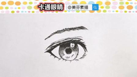 手把手教你怎么画卡通动漫人物的眼睛!二次元唯美眼睛漫画简笔画画法!