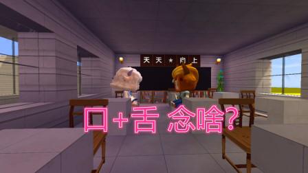 迷你世界:天天村长你看这两个小伙伴,因为口加舍念啥,打了起来