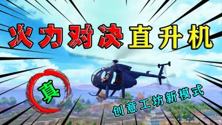 创意工坊火力对决能开飞机,还有榴弹炮、加特林重武器!