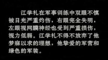 江学礼在军事训练中不慎受伤,不得已放弃理想:他挚爱绿色军装