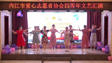 民族舞《祖国你好》内江V站志愿者