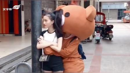 这只网红熊太搞笑了,不好好发传单却整蛊小姐姐
