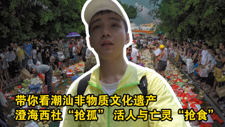 潮汕非物质文化遗产,活人与亡灵抢食,视频看完整个过程