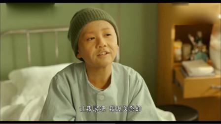 扑通扑通我的人生:儿子在接受治疗,一首歌曲让他重新坚强起来