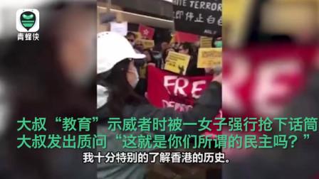 """""""港独""""在阿德莱德集会被老外怒怼:没中国管辖和支持,你咋生存"""