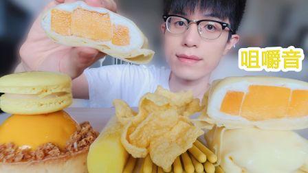咀嚼音 | 全是黄黄的!芒果班戟 芒果慕斯 马卡龙 香蕉棒冰 香蕉Pocky