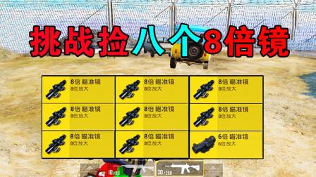 和平精英:挑战一局游戏捡8个八倍镜,小幺直呼这也太简单了吧!