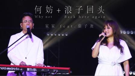 家家 [ 何妨+浪子回头 ] feat.茄子蛋 Live 版MV