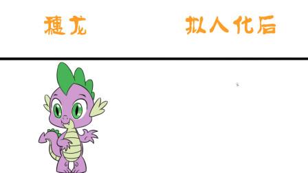 小马宝莉中穗龙拟人化后,虽说是龙族,但却是大家的好帮手