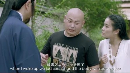墨玉太极:两人意外互换身体,跑来找大师换回来,把大师都看懵了