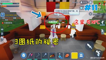 乐高无限新手教学11:3图纸的秘密,江叔发现这里有NPC