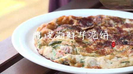 粘粘滑滑的小芋头做【脆皮海鲜芋泥饼】独家美味