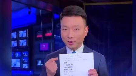 直播新闻稿长啥样?央视主播共同揭秘