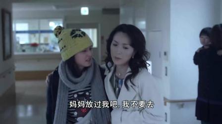 天使之恋:妈妈陪着黄帽妹去看病,黄帽妹却很抗拒,求妈妈放过她
