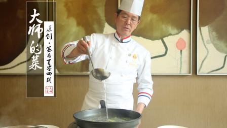 """""""宁食无菜,不能无汤"""",粤菜大师与你分享广东汤文化!"""