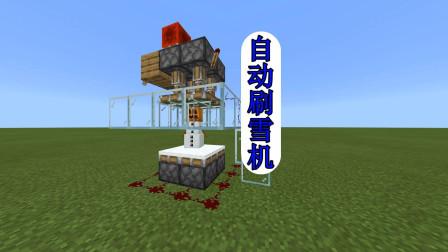 明月庄主我的世界BE自动刷雪机,这设计疑似开车!游戏真好玩!