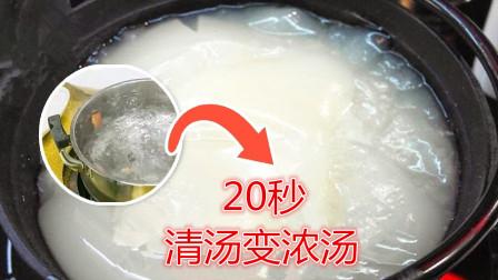 4种事物背后隐藏的黑暗秘密,清汤变浓汤只需要20秒?