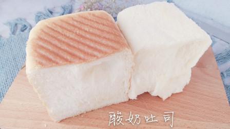 家里的酸奶太多了?教你做个超软的酸奶吐司,小白一看就会