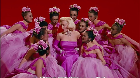 玛丽莲梦露的经典歌舞表演,大胆说出女人对钻石的爱,不愧是女神