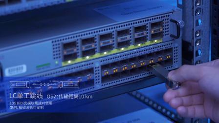 万兆BiDi SFP+光模块是什么?|飞速(FS)