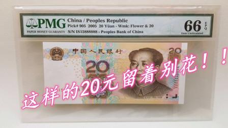 常在使用20元纸币,如果号码是这样的,留着别用!