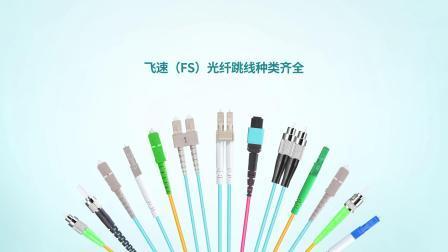 OM1/OM2/OM3/OM4/OM5多模光纤跳线之间有什么区别?|飞速(FS)