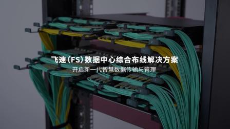 1U机架式光纤配线箱是什么?怎么用?|飞速(FS)