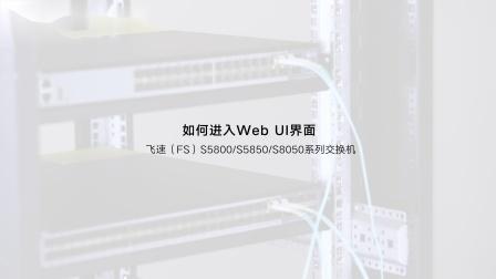 交换机配置如何进入CLI和WEB UI界面?|飞速(FS)