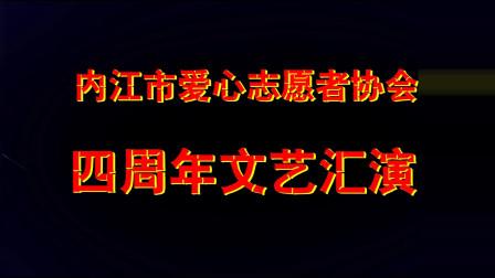 内江市爱心志愿者协会四周年文艺汇演