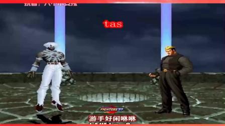 拳皇97小视频:大蛇的晕点是真的高,这么打都不晕