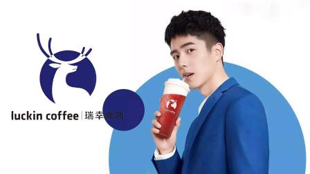 瑞幸咖啡牵手刘昊然送盲盒,跨界营销能否扭亏?
