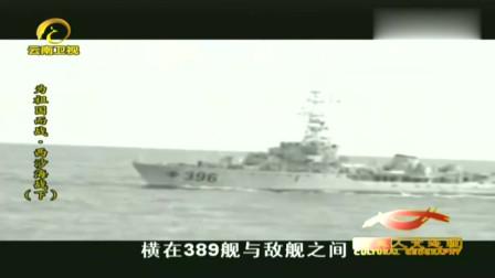 西沙海战,我军本计划与敌军舰同归于尽,还好援兵赶到击沉敌舰!
