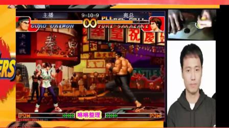 拳皇97小视频:老K亲演全屏岚之山双边教学
