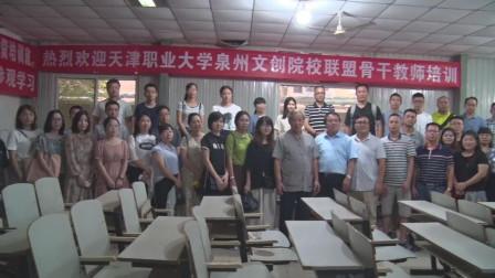 欢迎天津职业大学泉州文创院校联盟骨干教师培训来我工坊学习
