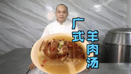 """分享一道秋冬滋补""""广式羊肉汤"""",加入这两样,煲出的汤鲜美清甜"""