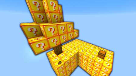 我的世界 橙子带你游世界 幸运方块空岛战争:一把重力枪决定胜负关键!