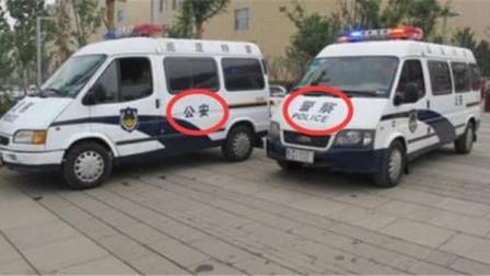 """路上的车子带有""""警察""""和""""公安""""有什么区别?看完终于明白了"""