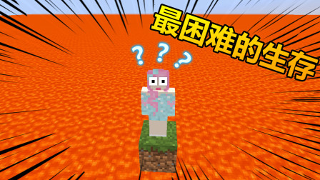 我的世界太阳岩浆海生存2:把泥土变成圆石,还能变水桶!