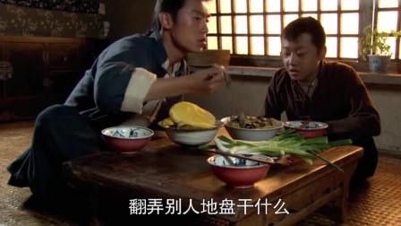 """闯关东:传武吃起饭来""""呼哧呼哧""""被亲弟弟嫌弃,传武:假斯文"""