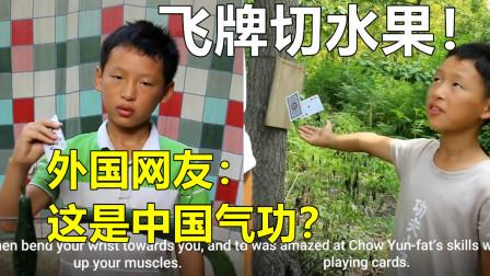 中国少年牌王,飞牌切水果!外国网友:这是中国气功?