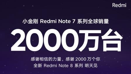 红米Note 7系列销量超2000万,明天公布Note8对飙荣耀9X?