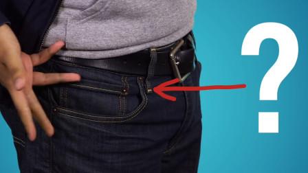 """牛仔裤为何有个""""小口袋"""" 得知真相后,解开了我多年的困惑!"""