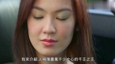 千王之王:星爷在无意间碰到了美女,她对星爷的描述好贴切!