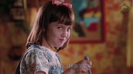 玛蒂尔达:幼年老成的天才少女,爹不疼娘不爱,又一个哪吒诞生了