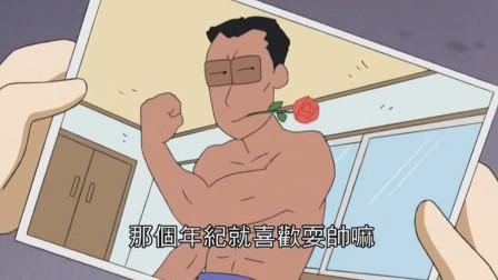 蜡笔小新:园长糗照被曝光!年轻时是肌肉男,嘴里叼玫瑰太骚了