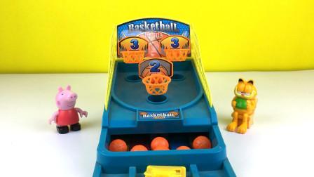 小猪佩奇和加菲猫玩投篮游戏