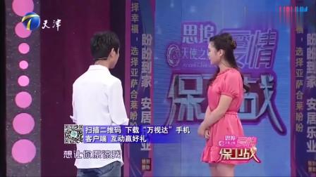 渣男遭女友包养10多年,放出小三的录音后,涂磊当场发飙怒斥