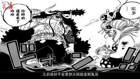 海贼王952话:四皇打架,连三灾都要认怂,而他已经做好逃跑的准备