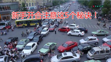 新手开车上路,安全行车要注意这5个秘诀,驾校里学不到
